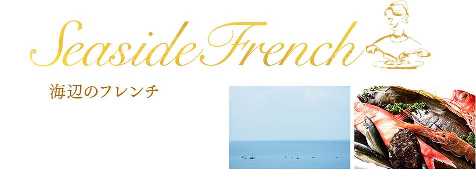 Seaside French 海辺のフレンチ