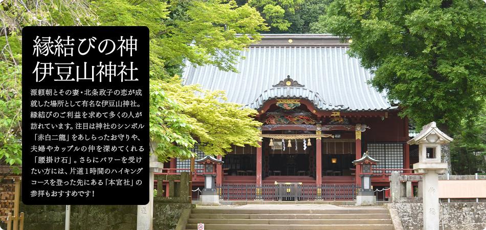 縁結びの神 伊豆山神社