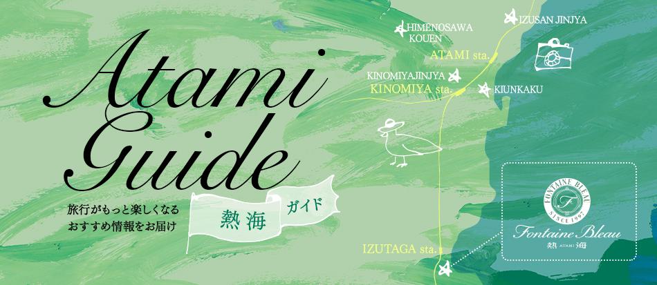 Atami Guide 熱海ガイド