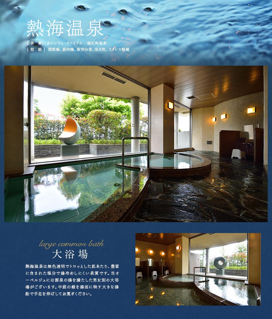 熱海温泉 大浴場