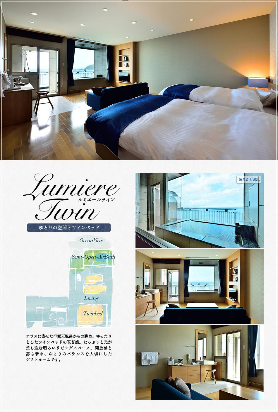 ルミエールツイン ゆとりの空間とツインベッド